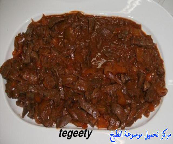 صورة طريقة عمل كبدة بالصوص البني pictures arabic liver food recipes middle eastern kebda liver recipe easy
