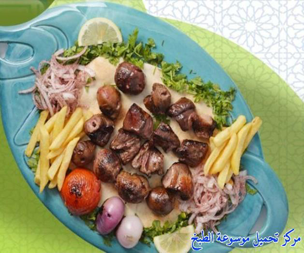 صورة طريقة عمل الكبدة المشوية بالفرن pictures arabic liver food recipes middle eastern kebda liver recipe easy