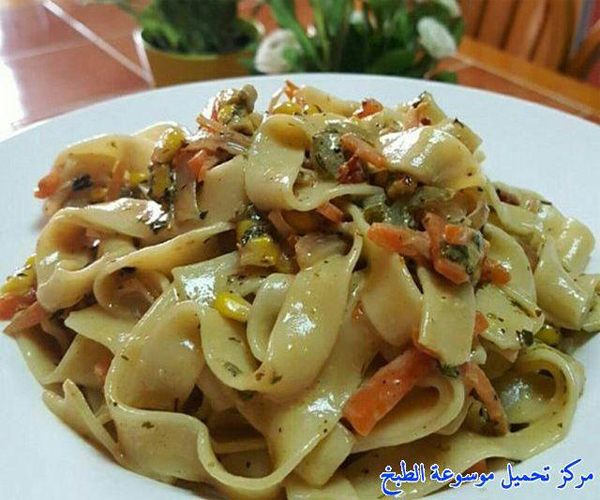 صورة طريقة عمل مكرونة فوتشيني بالخضار لذيذه سريعه وسهله pictures arabian fettuccine pasta recipes in arabic food recipe easy