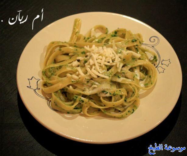 صورة طريقة عمل باستا معكرونة فوتشيني بالسبانخ والكريمة لذيذه سريعه وسهله pictures arabian fettuccine pasta recipes in arabic food recipe easy
