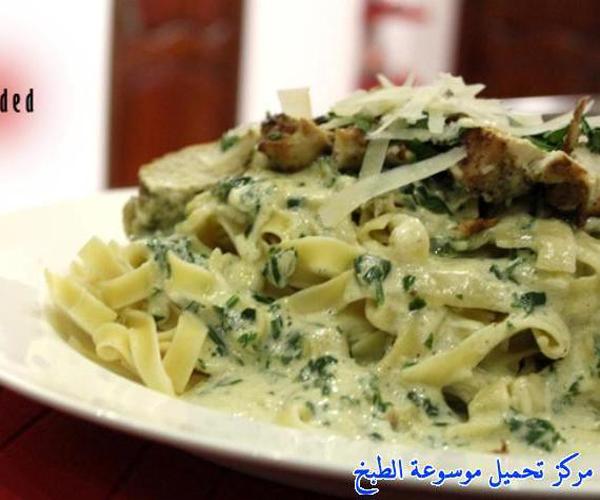 صورة طريقة عمل باستا معكرونة فيتوتشيني الفريدو لذيذه سريعه وسهله pictures arabian fettuccine pasta recipes in arabic food recipe easy