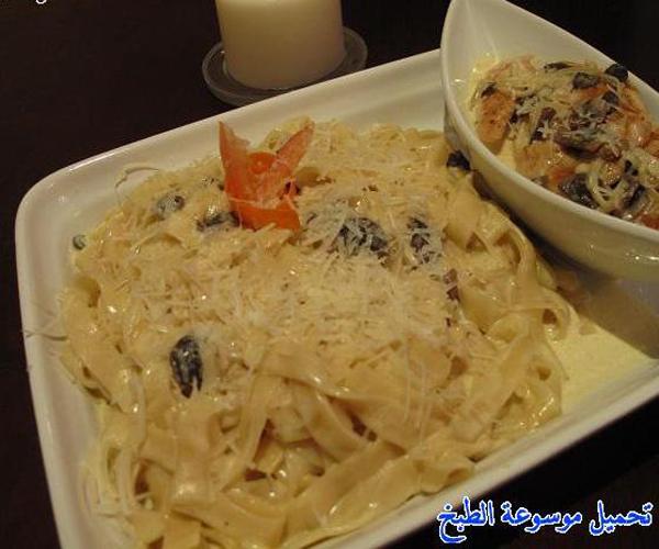 صورة طريقة عمل باستا معكرونة فيتوتشيني بالصوص الابيض لذيذه سريعه وسهله pictures arabian fettuccine pasta recipes in arabic food recipe easy