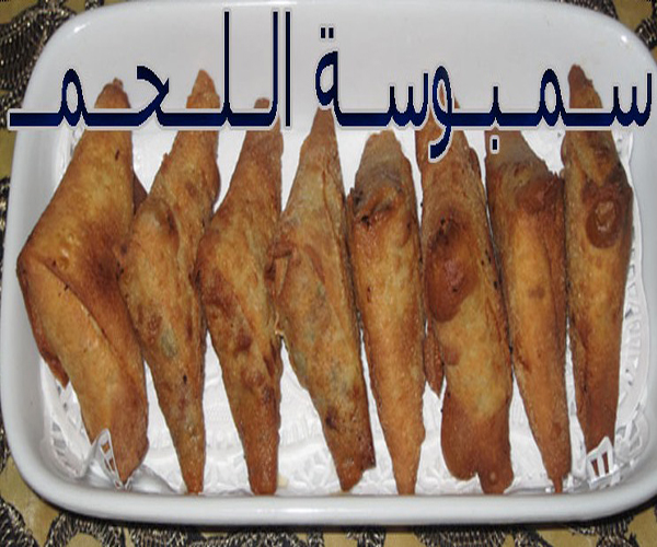 صورة كيفية طريقة تحضير سمبوسة اللحم من مطبخ فروحه الامارات سهلة ولذيذة وسريعة pictures arabian samosa pastry recipes in arabic easy