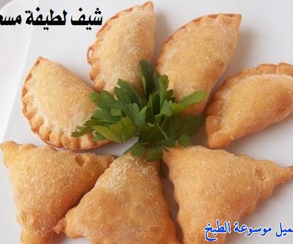 صورة كيفية طريقة تحضير عمل السمبوسة سهلة ولذيذة وسريعة pictures arabian samosa pastry recipes in arabic easy