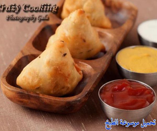 صورة كيفية طريقة تحضير عمل ساموسا هندية سهلة ولذيذة وسريعة pictures arabian samosa pastry recipes in arabic easy
