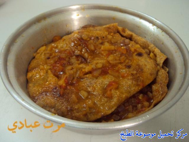 al massabeb recipes in arabic-طريقة عمل مراصيع بريدة بالبصل والطماطم وتسمى المراصيع - المراقيش - المصابيب - الرغفان - مراهيف