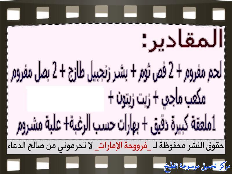 http://www.encyclopediacooking.com/upload_recipes_online/uploads/images_حشوة-لحم-مفروم-بالمشروم-بالصور-خطوة-خطوة.jpg