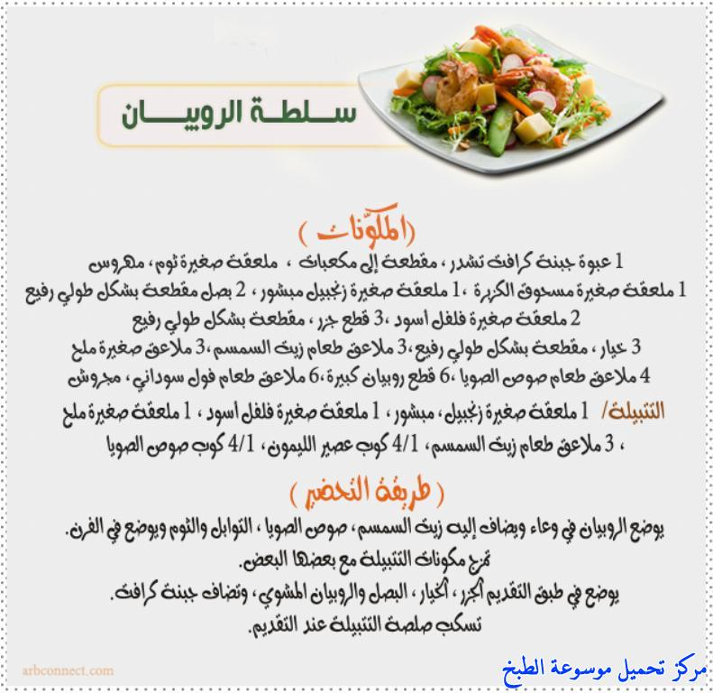 http://www.encyclopediacooking.com/upload_recipes_online/uploads/images_%D8%B3%D9%84%D8%B7%D8%A9-%D8%A7%D9%84%D8%B1%D9%88%D8%A8%D9%8A%D8%A7%D9%86.jpg