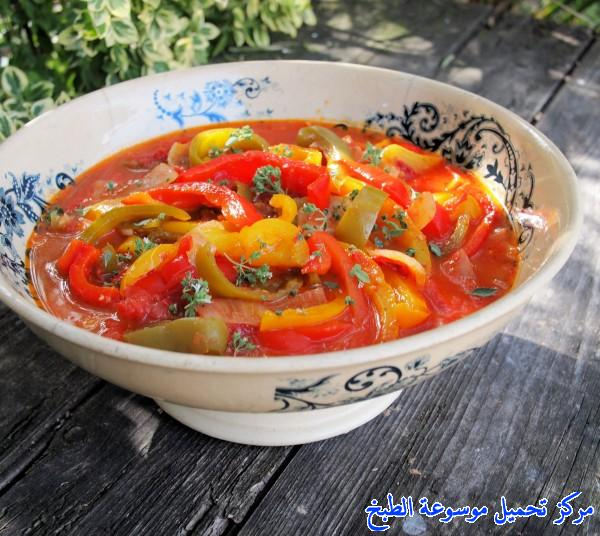 http://www.encyclopediacooking.com/upload_recipes_online/uploads/images_Italian-Pepper-Stew-peperonata-recipe-%D8%A7%D9%84%D9%81%D9%84%D9%81%D9%84-%D8%A7%D9%84%D9%85%D9%84%D9%88%D9%86.jpg
