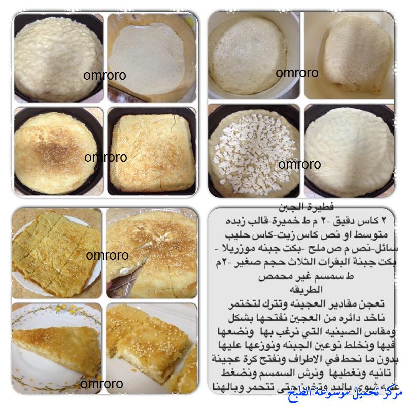 http://www.encyclopediacooking.com/upload_recipes_online/uploads/images_arabic-cheese-pie-recipe-%D9%81%D8%B7%D9%8A%D8%B1%D8%A9-%D8%A7%D9%84%D8%AC%D8%A8%D9%862.jpg