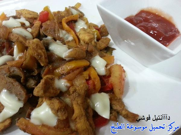http://www.encyclopediacooking.com/upload_recipes_online/uploads/images_arabic-food-cooking-recipe-1-%D8%B5%D9%88%D8%B1%D8%A9-%D8%AF%D8%AC%D8%A7%D8%AC-%D8%A8%D8%A7%D9%84%D8%AE%D8%B6%D8%A7%D8%B1-%D9%88%D8%A7%D9%84%D8%AC%D8%A8%D9%86.jpg