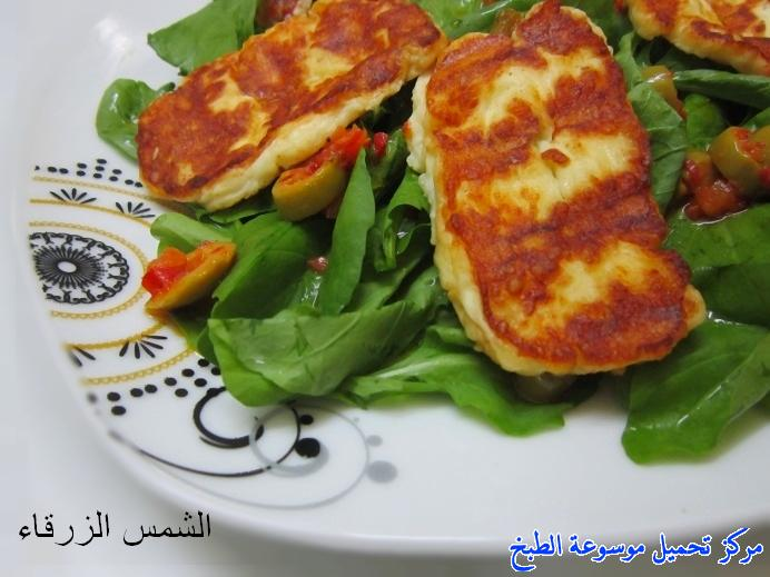 http://www.encyclopediacooking.com/upload_recipes_online/uploads/images_arabic-food-cooking-recipe-1-%D8%B5%D9%88%D8%B1%D8%A9-%D8%B3%D9%84%D8%B7%D8%A9-%D8%A7%D9%84%D8%AC%D8%B1%D8%AC%D9%8A%D8%B1-%D8%A8%D8%AC%D8%A8%D9%86-%D8%A7%D9%84%D8%AD%D9%84%D9%88%D9%85.jpg