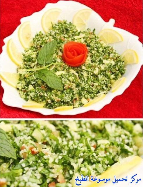 http://www.encyclopediacooking.com/upload_recipes_online/uploads/images_arabic-food-cooking-recipe-1-%D8%B5%D9%88%D8%B1%D8%A9-tabbouleh-salad-%D8%B3%D9%84%D8%B7%D8%A9-%D8%AA%D8%A8%D9%88%D9%84%D8%A9-%D8%A7%D9%84%D8%AA%D9%81%D8%A7%D8%AD-%D8%A7%D9%84%D8%A3%D8%AE%D8%B6%D8%B1-%D9%84%D8%B0%D9%8A%D8%B0%D9%87-%D9%88%D8%B5%D8%AD%D9%8A%D9%87.jpg