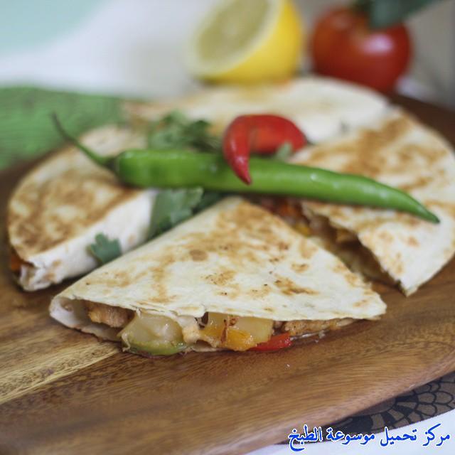 http://www.encyclopediacooking.com/upload_recipes_online/uploads/images_arabic-food-cooking-recipe-1-%D8%B7%D8%B1%D9%8A%D9%82%D8%A9-%D8%B9%D9%85%D9%84-%D9%83%D8%A7%D8%B3%D8%A7%D8%AF%D9%8A%D8%A7-%D9%81%D8%B1%D8%A7%D9%8A%D8%AF%D9%8A%D8%B2-%D8%A7%D9%84%D8%AF%D8%AC%D8%A7%D8%AC-%D9%88%D8%A7%D9%84%D8%A8%D8%B7%D8%A7%D8%B7%D8%B3-%D8%A8%D8%A7%D9%84%D8%B5%D9%88%D8%B1.jpg
