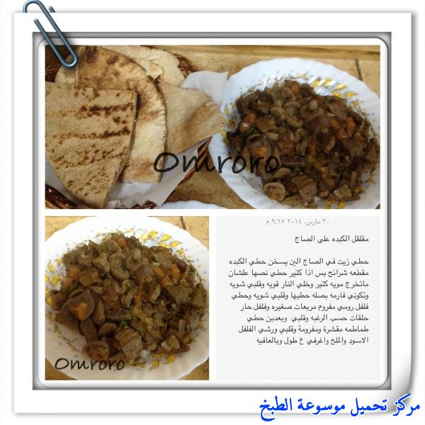 http://www.encyclopediacooking.com/upload_recipes_online/uploads/images_arabic-food-cooking-recipe-1-%D8%B7%D8%B1%D9%8A%D9%82%D8%A9-%D8%B9%D9%85%D9%84-%D9%83%D8%A8%D8%AF%D9%87-%D8%B9%D9%84%D9%89-%D8%A7%D9%84%D8%B5%D8%A7%D8%AC-%D8%A8%D8%A7%D9%84%D8%B5%D9%88%D8%B1.jpg