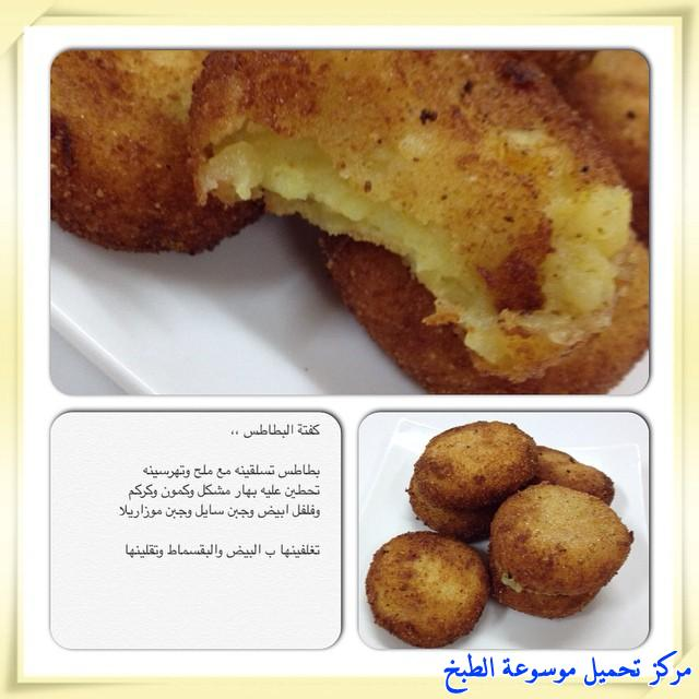 http://www.encyclopediacooking.com/upload_recipes_online/uploads/images_arabic-food-cooking-recipe-2-%D8%B7%D8%B1%D9%8A%D9%82%D8%A9-%D8%B9%D9%85%D9%84-%D8%A7%D8%B3%D9%87%D9%84-%D9%83%D9%81%D8%AA%D9%87-%D8%A8%D8%B7%D8%A7%D8%B7%D8%B3-%D8%B3%D9%87%D9%84-%D9%85%D8%B1%D8%A9-%D9%88%D9%84%D8%B0%D9%8A%D8%B0-%D8%A8%D8%A7%D9%84%D8%B5%D9%88%D8%B1.jpg