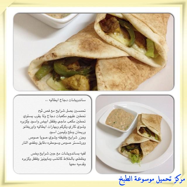 http://www.encyclopediacooking.com/upload_recipes_online/uploads/images_arabic-food-cooking-recipe-2-%D8%B7%D8%B1%D9%8A%D9%82%D8%A9-%D8%B9%D9%85%D9%84-%D8%B3%D9%86%D8%AF%D9%88%D9%8A%D8%B4%D8%A7%D8%AA-%D8%AF%D8%AC%D8%A7%D8%AC-%D8%A7%D9%8A%D8%B7%D8%A7%D9%84%D9%8A-%D8%B3%D9%87%D9%84-%D9%85%D8%B1%D8%A9-%D9%88%D9%84%D8%B0%D9%8A%D8%B0-%D8%A8%D8%A7%D9%84%D8%B5%D9%88%D8%B1.jpg