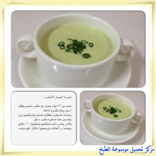 http://www.encyclopediacooking.com/upload_recipes_online/uploads/images_arabic-food-cooking-recipe-2-%D8%B7%D8%B1%D9%8A%D9%82%D8%A9-%D8%B9%D9%85%D9%84-%D8%B4%D9%88%D8%B1%D8%A8%D8%A9-%D8%A7%D9%84%D8%A8%D8%B5%D9%84-%D8%A7%D9%84%D8%A3%D8%AE%D8%B6%D8%B1-%D8%B3%D9%87%D9%84%D9%87-%D9%85%D8%B1%D8%A9-%D9%88%D9%84%D8%B0%D9%8A%D8%B0-%D8%A8%D8%A7%D9%84%D8%B5%D9%88%D8%B1.jpg