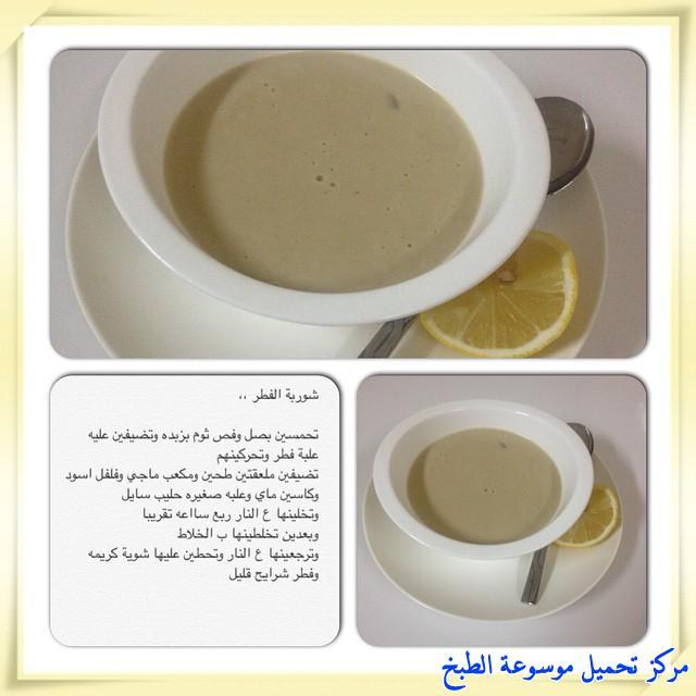 http://www.encyclopediacooking.com/upload_recipes_online/uploads/images_arabic-food-cooking-recipe-2-%D8%B7%D8%B1%D9%8A%D9%82%D8%A9-%D8%B9%D9%85%D9%84-%D8%B4%D9%88%D8%B1%D8%A8%D8%A9-%D8%A7%D9%84%D9%81%D8%B7%D8%B1-%D8%B3%D9%87%D9%84%D9%87-%D9%85%D8%B1%D8%A9-%D9%88%D9%84%D8%B0%D9%8A%D8%B0-%D8%A8%D8%A7%D9%84%D8%B5%D9%88%D8%B1.jpg