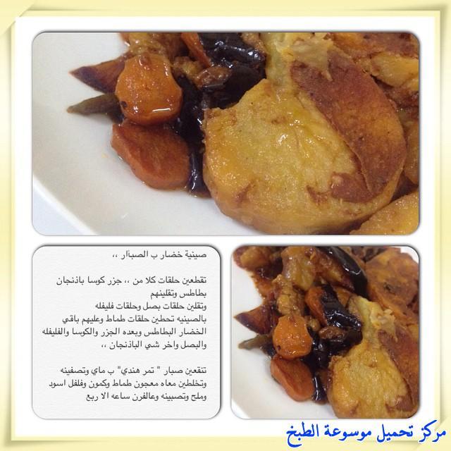 http://www.encyclopediacooking.com/upload_recipes_online/uploads/images_arabic-food-cooking-recipe-2-%D8%B7%D8%B1%D9%8A%D9%82%D8%A9-%D8%B9%D9%85%D9%84-%D8%B5%D9%8A%D9%86%D9%8A%D8%A9-%D8%A7%D9%84%D8%AE%D8%B6%D8%A7%D8%B1-%D8%A8%D8%A7%D9%84%D8%AA%D9%85%D8%B1-%D8%A7%D9%84%D9%87%D9%86%D8%AF%D9%8A-%D8%B3%D9%87%D9%84-%D9%85%D8%B1%D8%A9-%D9%88%D9%84%D8%B0%D9%8A%D8%B0-%D8%A8%D8%A7%D9%84%D8%B5%D9%88%D8%B1.jpg