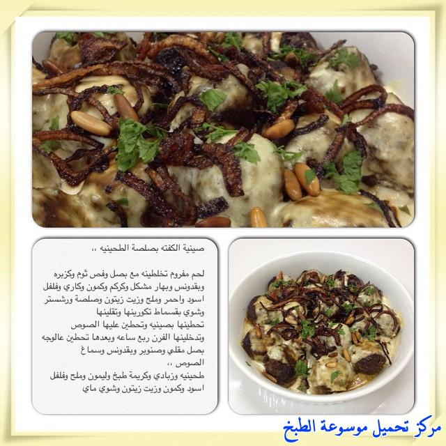 http://www.encyclopediacooking.com/upload_recipes_online/uploads/images_arabic-food-cooking-recipe-2-%D8%B7%D8%B1%D9%8A%D9%82%D8%A9-%D8%B9%D9%85%D9%84-%D8%B5%D9%8A%D9%86%D9%8A%D8%A9-%D8%A7%D9%84%D9%83%D9%81%D8%AA%D8%A9-%D8%A8%D8%B5%D9%84%D8%B5%D8%A9-%D8%A7%D9%84%D8%B7%D8%AD%D9%8A%D9%86%D8%A9-%D8%B3%D9%87%D9%84-%D9%85%D8%B1%D8%A9-%D9%88%D9%84%D8%B0%D9%8A%D8%B0-%D8%A8%D8%A7%D9%84%D8%B5%D9%88%D8%B1.jpg