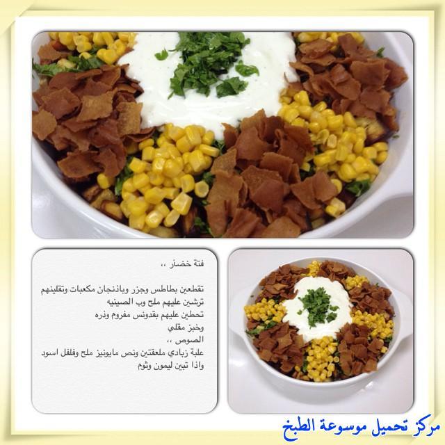 http://www.encyclopediacooking.com/upload_recipes_online/uploads/images_arabic-food-cooking-recipe-2-%D8%B7%D8%B1%D9%8A%D9%82%D8%A9-%D8%B9%D9%85%D9%84-%D9%81%D8%AA%D8%A9-%D8%AE%D8%B6%D8%A7%D8%B1-%D8%B3%D9%87%D9%84-%D9%85%D8%B1%D8%A9-%D9%88%D9%84%D8%B0%D9%8A%D8%B0-%D8%A8%D8%A7%D9%84%D8%B5%D9%88%D8%B1.jpg
