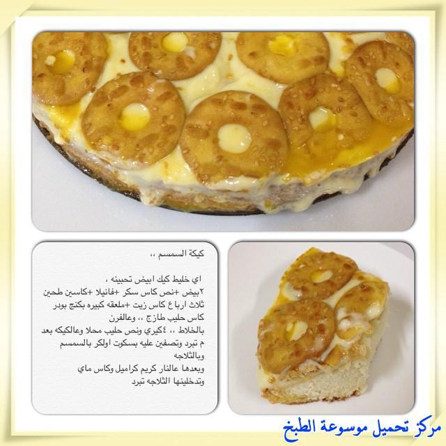 http://www.encyclopediacooking.com/upload_recipes_online/uploads/images_arabic-food-cooking-recipe-2-%D8%B7%D8%B1%D9%8A%D9%82%D8%A9-%D8%B9%D9%85%D9%84-%D9%83%D9%8A%D9%83%D8%A9-%D8%A7%D9%84%D8%B3%D9%85%D8%B3%D9%85-%D8%B3%D9%87%D9%84%D9%87-%D9%85%D8%B1%D8%A9-%D9%88%D9%84%D8%B0%D9%8A%D8%B0-%D8%A8%D8%A7%D9%84%D8%B5%D9%88%D8%B1.jpg