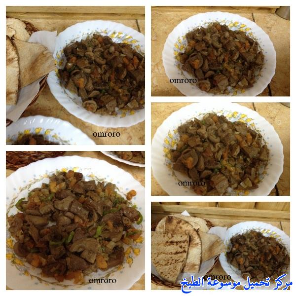 http://www.encyclopediacooking.com/upload_recipes_online/uploads/images_arabic-food-cooking-recipe-3-%D8%B7%D8%B1%D9%8A%D9%82%D8%A9-%D8%B9%D9%85%D9%84-%D9%83%D8%A8%D8%AF%D9%87-%D8%B9%D9%84%D9%89-%D8%A7%D9%84%D8%B5%D8%A7%D8%AC-%D8%A8%D8%A7%D9%84%D8%B5%D9%88%D8%B1.jpg