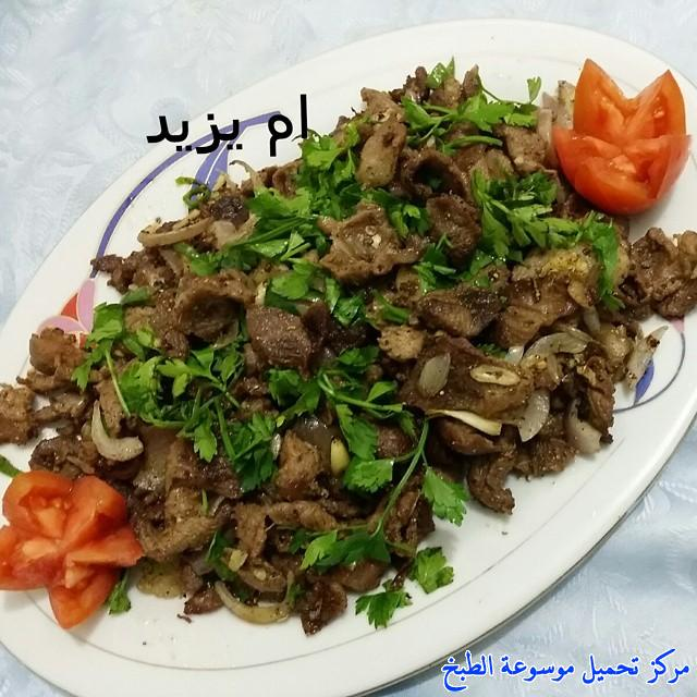 http://www.encyclopediacooking.com/upload_recipes_online/uploads/images_arabic-food-recipes-with-pictures-%D8%B5%D9%88%D8%B1-%D8%A7%D9%83%D9%84%D8%A7%D8%AA-%D8%B7%D8%B1%D9%8A%D9%82%D8%A9-%D8%B9%D9%85%D9%84-%D9%85%D9%82%D9%84%D9%82%D9%84-%D9%84%D8%AD%D9%85-%D8%A8%D8%AE%D8%A7%D8%B1%D9%8A-%D8%A8%D8%A7%D9%84%D8%B5%D9%88%D8%B1.jpg