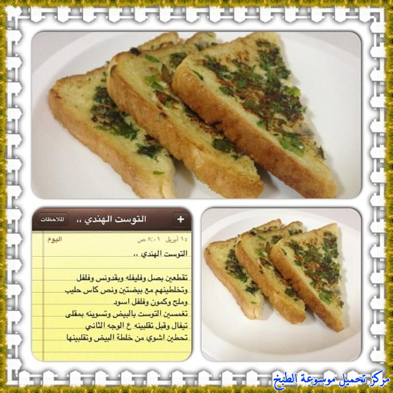 http://www.encyclopediacooking.com/upload_recipes_online/uploads/images_arabic-food-recipes-with-pictures-%D8%B5%D9%88%D8%B1-%D8%A7%D9%83%D9%84%D8%A7%D8%AA-%D9%85%D8%B9-%D8%A7%D9%84%D9%88%D8%B5%D9%81%D9%87-%D8%B7%D8%B1%D9%8A%D9%82%D8%A9-%D8%B9%D9%85%D9%84-%D8%A7%D9%84%D8%AA%D9%88%D8%B3%D8%AA-%D8%A7%D9%84%D9%87%D9%86%D8%AF%D9%8A2.jpg