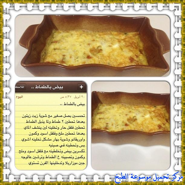 http://www.encyclopediacooking.com/upload_recipes_online/uploads/images_arabic-food-recipes-with-pictures-%D8%B5%D9%88%D8%B1-%D8%A7%D9%83%D9%84%D8%A7%D8%AA-%D9%85%D8%B9-%D8%A7%D9%84%D9%88%D8%B5%D9%81%D9%87-%D8%B7%D8%B1%D9%8A%D9%82%D8%A9-%D8%B9%D9%85%D9%84-%D8%A8%D9%8A%D8%B6-%D8%A8%D8%A7%D9%84%D8%B7%D9%85%D8%A7%D8%B7%D9%85-%D9%81%D9%8A-%D8%A7%D9%84%D9%81%D8%B1%D9%862.jpg