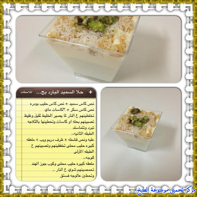 http://www.encyclopediacooking.com/upload_recipes_online/uploads/images_arabic-food-recipes-with-pictures-%D8%B5%D9%88%D8%B1-%D8%A7%D9%83%D9%84%D8%A7%D8%AA-%D9%85%D8%B9-%D8%A7%D9%84%D9%88%D8%B5%D9%81%D9%87-%D8%B7%D8%B1%D9%8A%D9%82%D8%A9-%D8%B9%D9%85%D9%84-%D8%AD%D9%84%D9%89-%D8%A7%D9%84%D8%B3%D9%85%D9%8A%D8%AF-%D8%A7%D9%84%D8%A8%D8%A7%D8%B1%D8%AF-%D8%A8%D8%AC%D9%88%D8%B2-%D8%A7%D9%84%D9%87%D9%86%D8%AF2.jpg