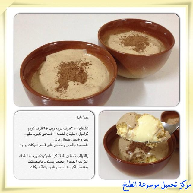 http://www.encyclopediacooking.com/upload_recipes_online/uploads/images_arabic-food-recipes-with-pictures-%D8%B5%D9%88%D8%B1-%D8%A7%D9%83%D9%84%D8%A7%D8%AA-%D9%85%D8%B9-%D8%A7%D9%84%D9%88%D8%B5%D9%81%D9%87-%D8%B7%D8%B1%D9%8A%D9%82%D8%A9-%D8%B9%D9%85%D9%84-%D8%AD%D9%84%D9%89-%D9%83%D8%A7%D8%B3%D8%A7%D8%AA-%D8%B1%D8%A7%D9%8A%D9%82-%D9%88%D9%84%D8%B0%D9%8A%D8%B0-%D9%84%D9%84%D9%82%D9%87%D9%88%D9%87-%D8%A8%D8%A7%D9%84%D8%B5%D9%88%D8%B12.jpg