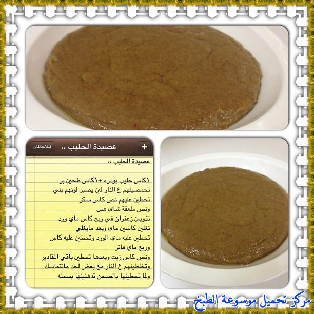 http://www.encyclopediacooking.com/upload_recipes_online/uploads/images_arabic-food-recipes-with-pictures-%D8%B5%D9%88%D8%B1-%D8%A7%D9%83%D9%84%D8%A7%D8%AA-%D9%85%D8%B9-%D8%A7%D9%84%D9%88%D8%B5%D9%81%D9%87-%D8%B7%D8%B1%D9%8A%D9%82%D8%A9-%D8%B9%D9%85%D9%84-%D8%B9%D8%B5%D9%8A%D8%AF%D8%A9-%D8%A7%D9%84%D8%AD%D9%84%D9%8A%D8%A82.jpg