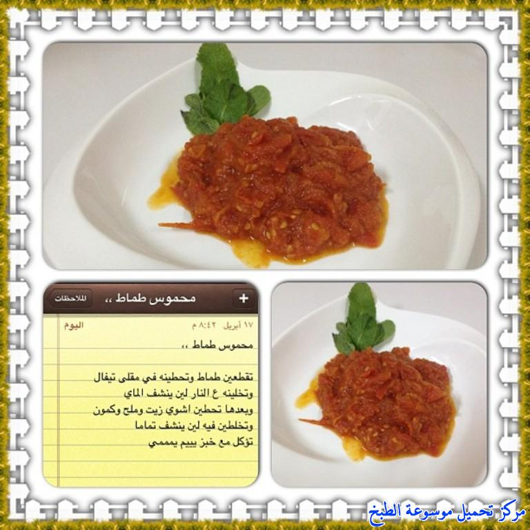 http://www.encyclopediacooking.com/upload_recipes_online/uploads/images_arabic-food-recipes-with-pictures-%D8%B5%D9%88%D8%B1-%D8%A7%D9%83%D9%84%D8%A7%D8%AA-%D9%85%D8%B9-%D8%A7%D9%84%D9%88%D8%B5%D9%81%D9%87-%D8%B7%D8%B1%D9%8A%D9%82%D8%A9-%D8%B9%D9%85%D9%84-%D9%85%D8%AD%D9%85%D9%88%D8%B3-%D8%A7%D9%84%D8%B7%D9%85%D8%A7%D8%B72.jpg