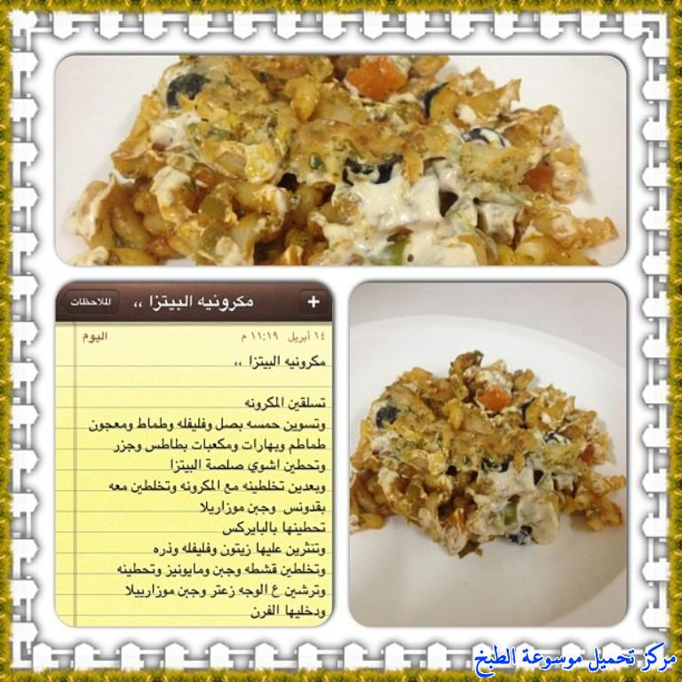 http://www.encyclopediacooking.com/upload_recipes_online/uploads/images_arabic-food-recipes-with-pictures-%D8%B5%D9%88%D8%B1-%D8%A7%D9%83%D9%84%D8%A7%D8%AA-%D9%85%D8%B9-%D8%A7%D9%84%D9%88%D8%B5%D9%81%D9%87-%D8%B7%D8%B1%D9%8A%D9%82%D8%A9-%D8%B9%D9%85%D9%84-%D9%85%D9%83%D8%B1%D9%88%D9%86%D8%A9-%D8%A7%D9%84%D8%A8%D9%8A%D8%AA%D8%B2%D8%A72.jpg