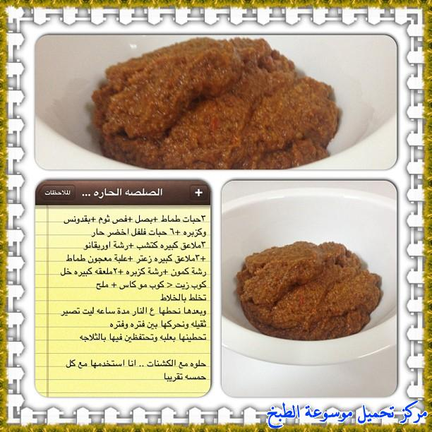 http://www.encyclopediacooking.com/upload_recipes_online/uploads/images_arabic-food-recipes-with-pictures-%D8%B5%D9%88%D8%B1-%D8%A7%D9%83%D9%84%D8%A7%D8%AA-%D9%85%D8%B9-%D8%A7%D9%84%D9%88%D8%B5%D9%81%D9%87-2-%D8%A7%D9%84%D8%B5%D9%84%D8%B5%D8%A9-%D8%A7%D9%84%D8%AD%D8%A7%D8%B1%D8%A9.jpg