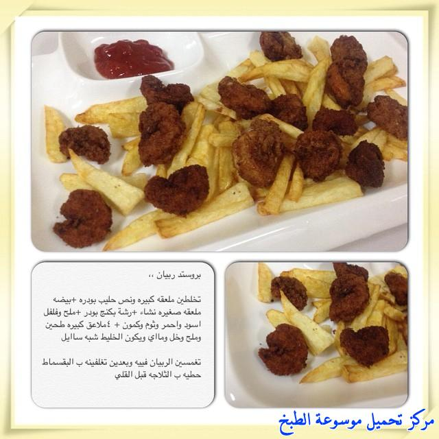 http://www.encyclopediacooking.com/upload_recipes_online/uploads/images_arabic-food-recipes-with-pictures-2%D8%B5%D9%88%D8%B1-%D8%A7%D9%83%D9%84%D8%A7%D8%AA-%D8%B7%D8%B1%D9%8A%D9%82%D8%A9-%D8%B9%D9%85%D9%84-%D8%A8%D8%B1%D9%88%D8%B3%D8%AA%D8%AF-%D8%B1%D9%88%D8%A8%D9%8A%D8%A7%D9%86-%D8%A8%D8%A7%D9%84%D8%B5%D9%88%D8%B1.jpg