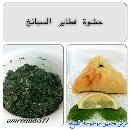 http://www.encyclopediacooking.com/upload_recipes_online/uploads/images_arabic-food-recipes-with-pictures-2%D8%B5%D9%88%D8%B1-%D8%A7%D9%83%D9%84%D8%A7%D8%AA-%D8%B7%D8%B1%D9%8A%D9%82%D8%A9-%D8%B9%D9%85%D9%84-%D9%81%D8%B7%D8%A7%D9%8A%D8%B1-%D8%A7%D9%84%D8%B3%D8%A8%D8%A7%D9%86%D8%AE-%D8%A8%D8%A7%D9%84%D8%B5%D9%88%D8%B1.jpg