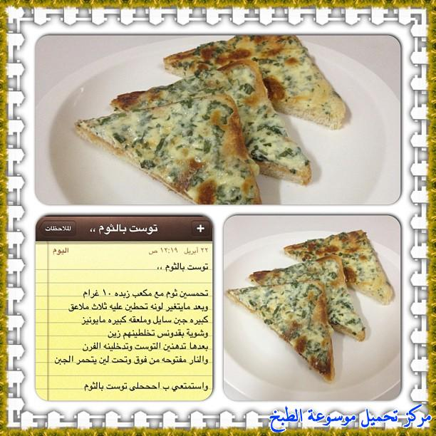 http://www.encyclopediacooking.com/upload_recipes_online/uploads/images_arabic-food-recipes-with-pictures-2%D8%B5%D9%88%D8%B1-%D8%A7%D9%83%D9%84%D8%A7%D8%AA-%D9%85%D8%B9-%D8%A7%D9%84%D9%88%D8%B5%D9%81%D9%87-%D8%B7%D8%B1%D9%8A%D9%82%D8%A9-%D8%B9%D9%85%D9%84-%D8%AA%D9%88%D8%B3%D8%AA-%D8%A8%D8%A7%D9%84%D8%AB%D9%88%D9%85.jpg