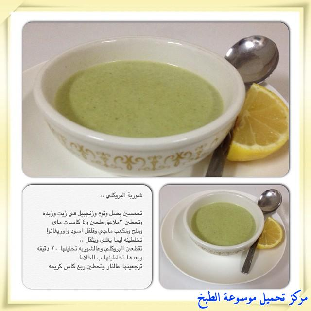 http://www.encyclopediacooking.com/upload_recipes_online/uploads/images_arabic-food-recipes-with-pictures-2%D8%B5%D9%88%D8%B1-%D8%A7%D9%83%D9%84%D8%A7%D8%AA-%D9%85%D8%B9-%D8%A7%D9%84%D9%88%D8%B5%D9%81%D9%87-%D8%B7%D8%B1%D9%8A%D9%82%D8%A9-%D8%B9%D9%85%D9%84-%D8%B4%D9%88%D8%B1%D8%A8%D8%A9-%D8%A7%D9%84%D8%A8%D8%B1%D9%88%D9%83%D9%84%D9%8A-%D8%A8%D8%A7%D9%84%D8%B5%D9%88%D8%B1.jpg