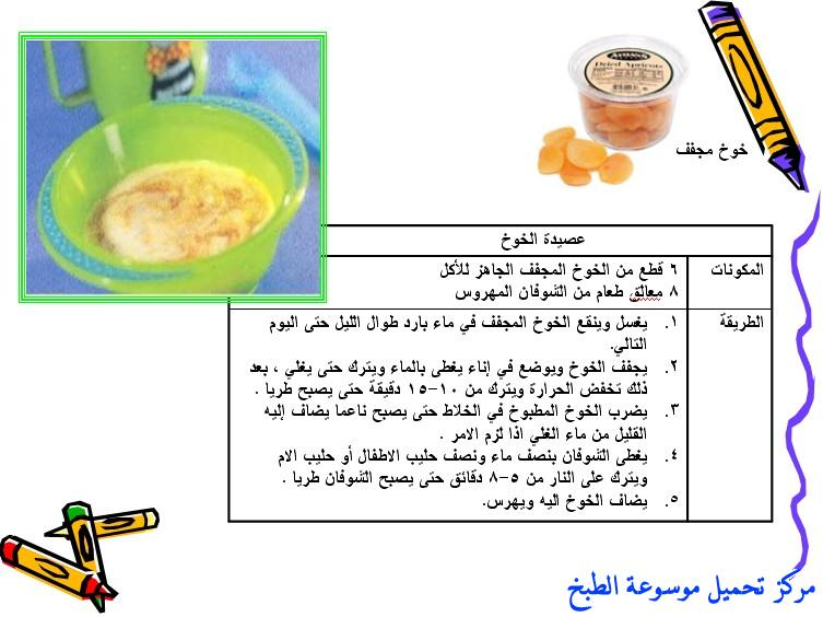 http://www.encyclopediacooking.com/upload_recipes_online/uploads/images_baby-food-recipes-arabic-%D8%A7%D9%83%D9%84%D8%A7%D8%AA-%D9%88-%D9%88%D8%AC%D8%A8%D8%A7%D8%AA-%D8%A7%D9%84%D8%A7%D8%B7%D9%81%D8%A7%D9%842.jpg