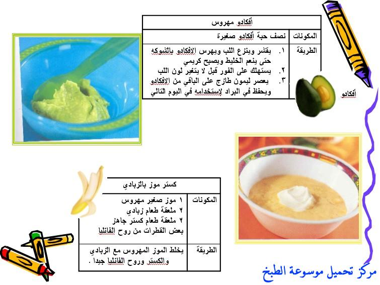 http://www.encyclopediacooking.com/upload_recipes_online/uploads/images_baby-food-recipes-arabic-%D8%A7%D9%83%D9%84%D8%A7%D8%AA-%D9%88-%D9%88%D8%AC%D8%A8%D8%A7%D8%AA-%D8%A7%D9%84%D8%A7%D8%B7%D9%81%D8%A7%D9%843.jpg