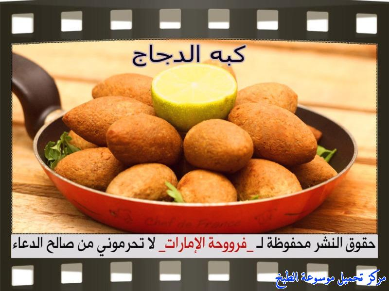 http://www.encyclopediacooking.com/upload_recipes_online/uploads/images_baked-chicken-kibbeh-recipe-in-arabic%D9%83%D8%A8%D8%A9-%D8%A7%D9%84%D8%AF%D8%AC%D8%A7%D8%AC-%D9%81%D8%B1%D9%88%D8%AD%D8%A9-%D8%A7%D9%84%D8%A7%D9%85%D8%A7%D8%B1%D8%A7%D8%AA.jpg