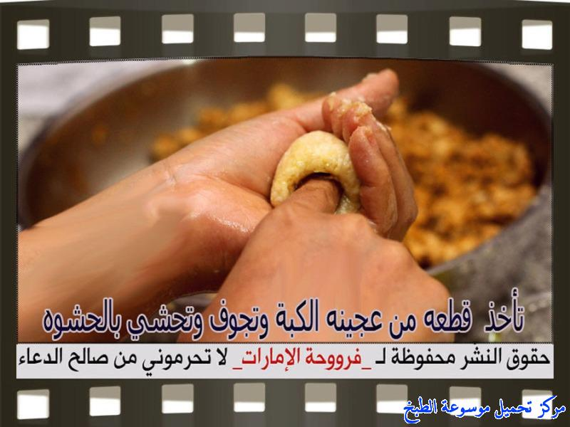 http://www.encyclopediacooking.com/upload_recipes_online/uploads/images_baked-chicken-kibbeh-recipe-in-arabic%D9%83%D8%A8%D8%A9-%D8%A7%D9%84%D8%AF%D8%AC%D8%A7%D8%AC-%D9%81%D8%B1%D9%88%D8%AD%D8%A9-%D8%A7%D9%84%D8%A7%D9%85%D8%A7%D8%B1%D8%A7%D8%AA17.jpg