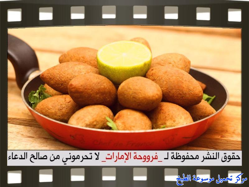 http://www.encyclopediacooking.com/upload_recipes_online/uploads/images_baked-chicken-kibbeh-recipe-in-arabic%D9%83%D8%A8%D8%A9-%D8%A7%D9%84%D8%AF%D8%AC%D8%A7%D8%AC-%D9%81%D8%B1%D9%88%D8%AD%D8%A9-%D8%A7%D9%84%D8%A7%D9%85%D8%A7%D8%B1%D8%A7%D8%AA21.jpg