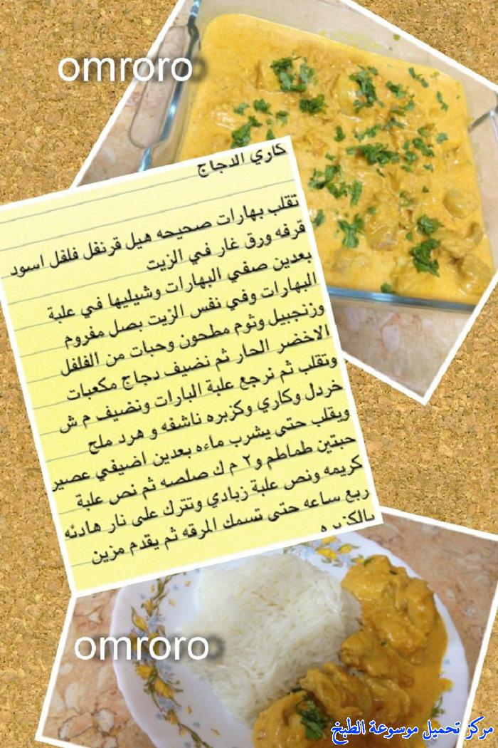 http://www.encyclopediacooking.com/upload_recipes_online/uploads/images_chicken-curry-%D9%83%D8%A7%D8%B1%D9%8A-%D8%A7%D9%84%D8%AF%D8%AC%D8%A7%D8%AC-%D8%A8%D8%A7%D9%84%D8%B5%D9%88%D8%B1.jpg