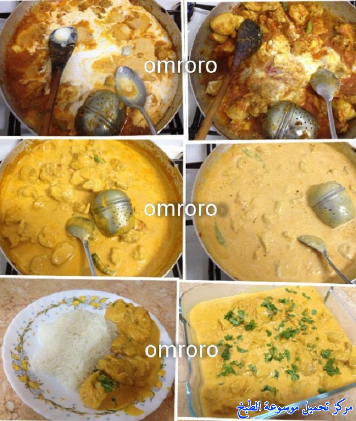 http://www.encyclopediacooking.com/upload_recipes_online/uploads/images_chicken-curry-%D9%83%D8%A7%D8%B1%D9%8A-%D8%A7%D9%84%D8%AF%D8%AC%D8%A7%D8%AC-%D8%A8%D8%A7%D9%84%D8%B5%D9%88%D8%B13.jpg