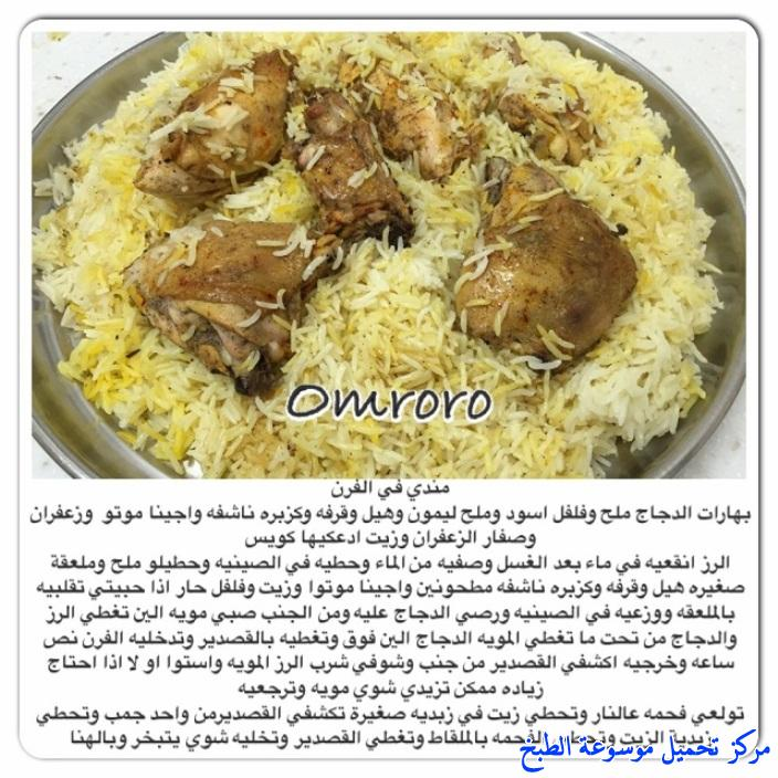 http://www.encyclopediacooking.com/upload_recipes_online/uploads/images_chicken-mandi-recipe-%D8%A7%D9%84%D9%85%D9%86%D8%AF%D9%8A-%D8%A8%D8%A7%D9%84%D8%AF%D8%AC%D8%A7%D8%AC.jpg