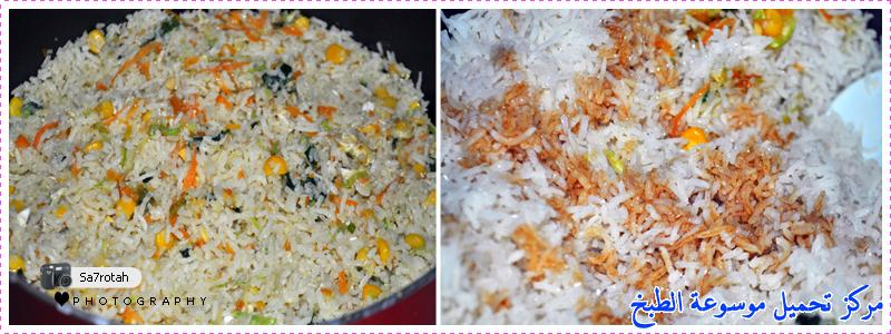 http://www.encyclopediacooking.com/upload_recipes_online/uploads/images_chinese-rice-recipe-with-vegetables-%D8%B7%D8%B1%D9%8A%D9%82%D8%A9-%D8%AA%D8%B4%D8%A7%D9%8A%D9%86%D9%8A%D8%B2-%D8%B1%D8%A7%D9%8A%D8%B3-%D8%A8%D8%A7%D9%84%D8%AE%D8%B6%D8%A7%D8%B1-%D9%85%D9%86-%D8%A7%D9%84%D9%85%D8%B7%D8%A8%D8%AE-%D8%A7%D9%84%D8%B5%D9%8A%D9%86%D9%8A-%D8%A8%D8%A7%D9%84%D8%B5%D9%88%D8%B14.jpg
